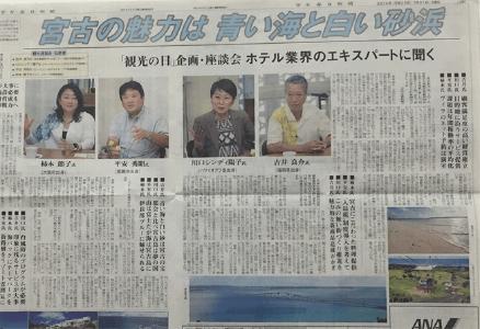 宮古毎日新聞に掲載されました。