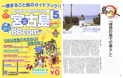 宮古島BBcom5月号に掲載されました。