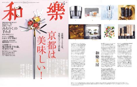 和楽4月号に掲載されました