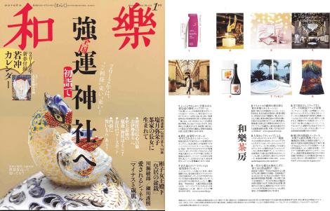 和楽1月号に掲載されました